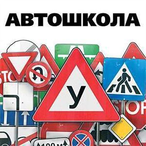 Автошколы Велегожа