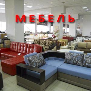 Магазины мебели Велегожа